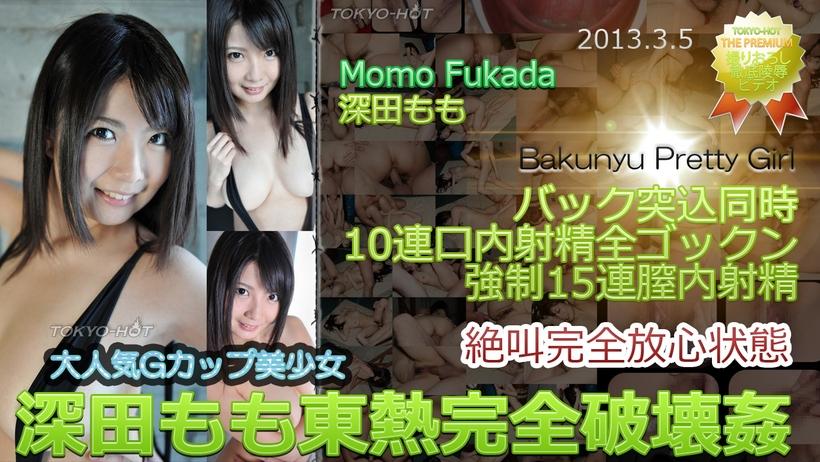 Tokyo Hot n0829 Bakunyu Pretty Girl