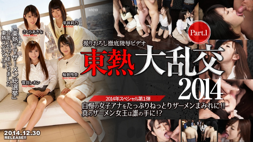 Tokyo Hot n1010 2014 SP Part-1