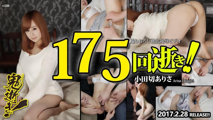 Tokyo Hot n1226 Sensitive Girl Dirtylewd Piss & Acme Arisa Odagiri