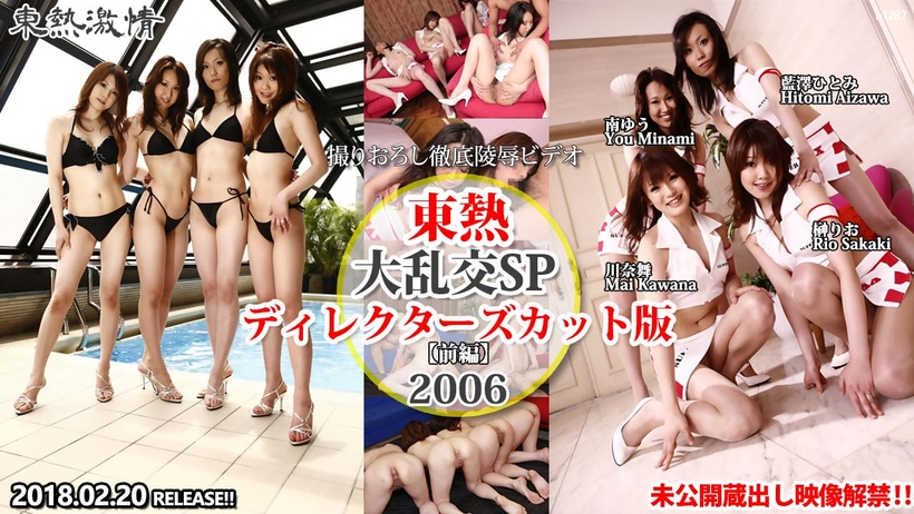 Tokyo Hot n1287 Tokyo Hot 2006 SP Director's Cut Edition 【first volume】