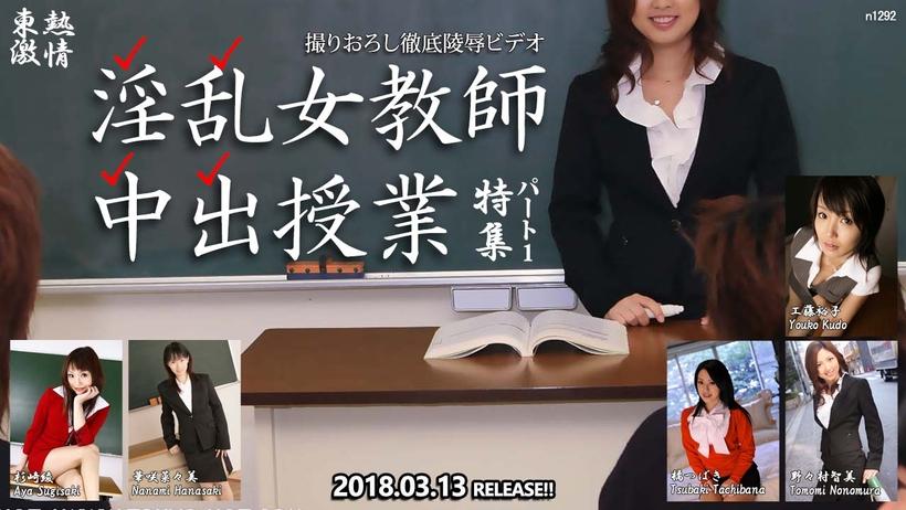 Tokyo Hot n1292 Tokyo Hot Slut Teacher's  Secret Lesson Special =part1=