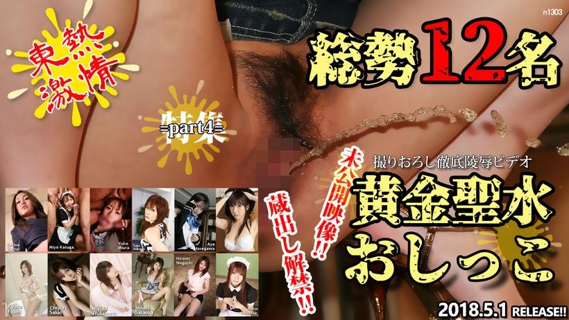Tokyo Hot n1303 Tokyo Hot Piss Play Special =part4=