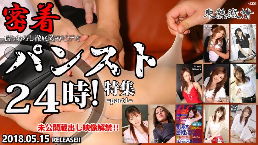 Tokyo Hot n1305 Tokyo Hot Panty Hose Play Special =part1=