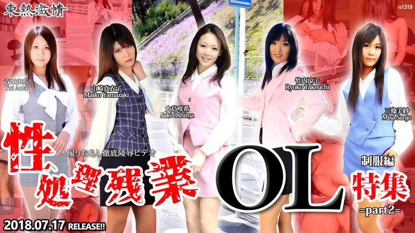 Tokyo Hot n1319 Tokyo Hot Office Sexual Harassment Special =part2=
