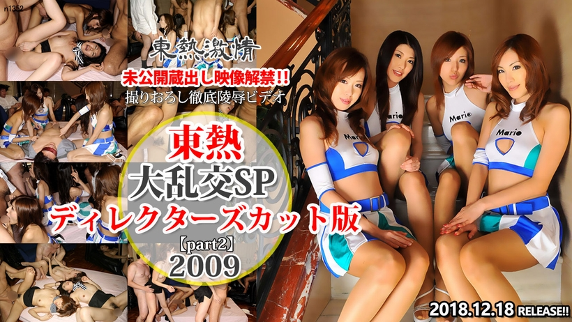 Tokyo Hot n1352 Tokyo Hot 2009 SP Director's Cut Edition =part2=