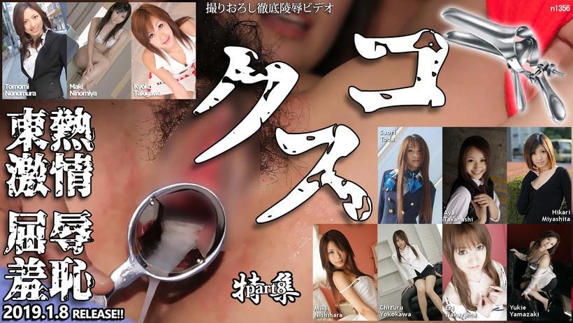 Tokyo Hot n1356 Tokyo Hot Cusco Speculum Special =part8=