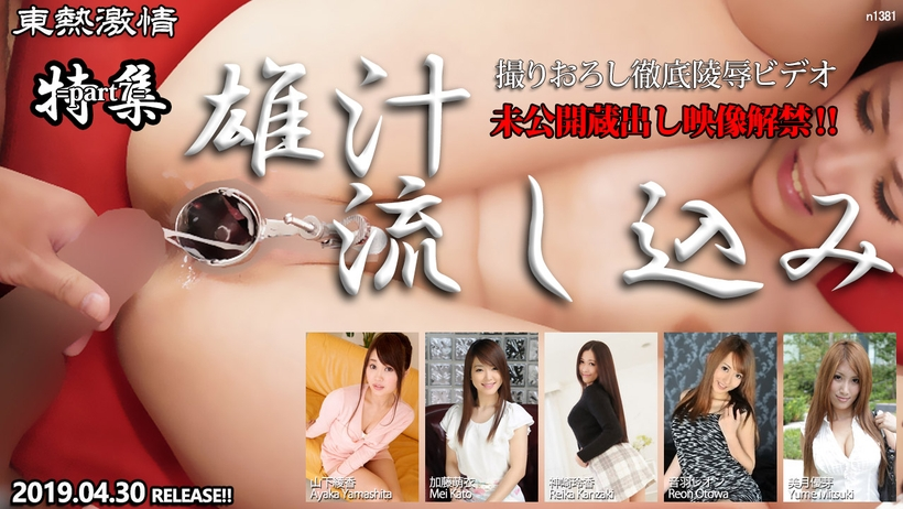 Tokyo Hot n1381 Tokyo Hot Sperm Casting Special =part7=