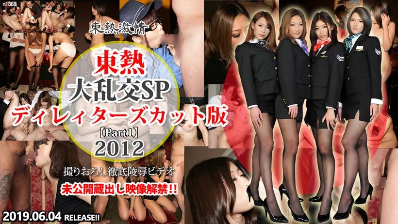 Tokyo Hot n1388 Tokyo Hot 2012 SP Director's Cut Edition =part1=