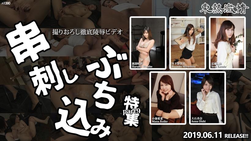 Tokyo Hot n1390 Tokyo Hot Real Core Fuck Special =part9=