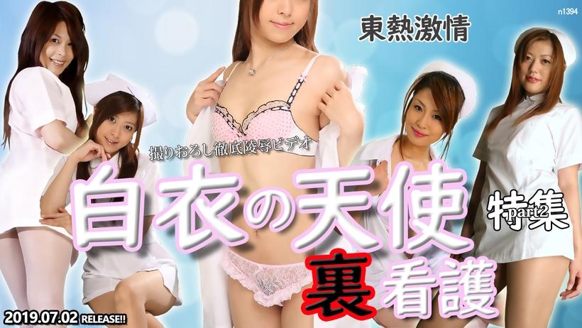 Tokyo Hot n1394 Tokyo Hot Emergency Room of Nasty Nurse Special =part2=