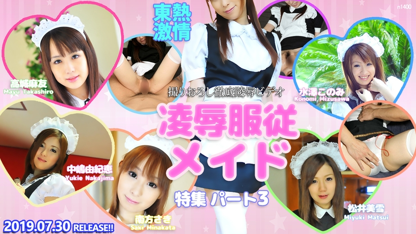 Tokyo Hot n1400 Tokyo Hot Insult & Obedience Maid Special =part3=