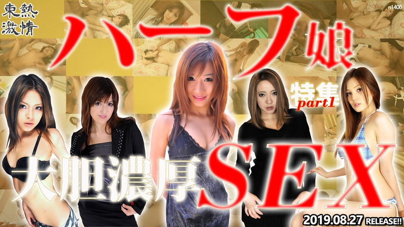 Tokyo Hot n1406 Tokyo Hot Mixed Cute girl's Hard Sex Special =part1=