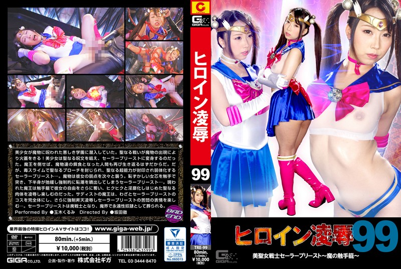 TRE-99 Heroine T*****e Vol.99 – Sexy Warrior Sailor Priest – A Basket Of Evil T******es – Kurumi
