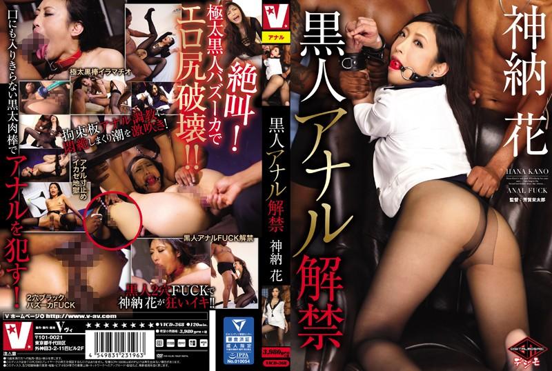 VICD-368 Black Anal Sex Unleashed Hana Kano