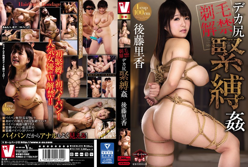 VICD-373 Shaving Pussy Hairs Unleashed! Big Ass S&M Rape Rika Goto