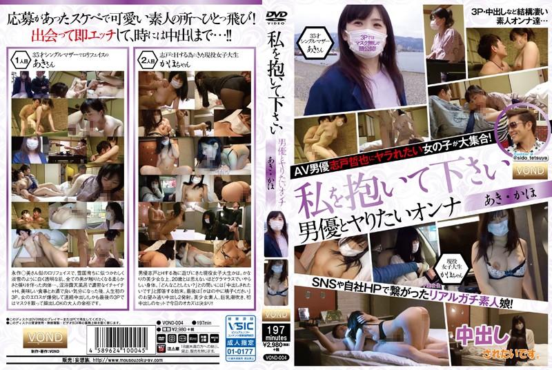 VOND-004 Please Fuck Me A Woman Who Wants To Fuck AV Actors Aki Kaho