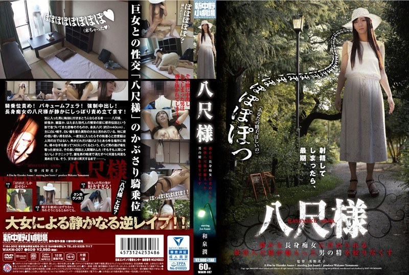 WAKM-007 Hassyaku-sama Cumming With A Quiet Tall Girl Slut When The Ghostly Hassyaku-sama Takes A