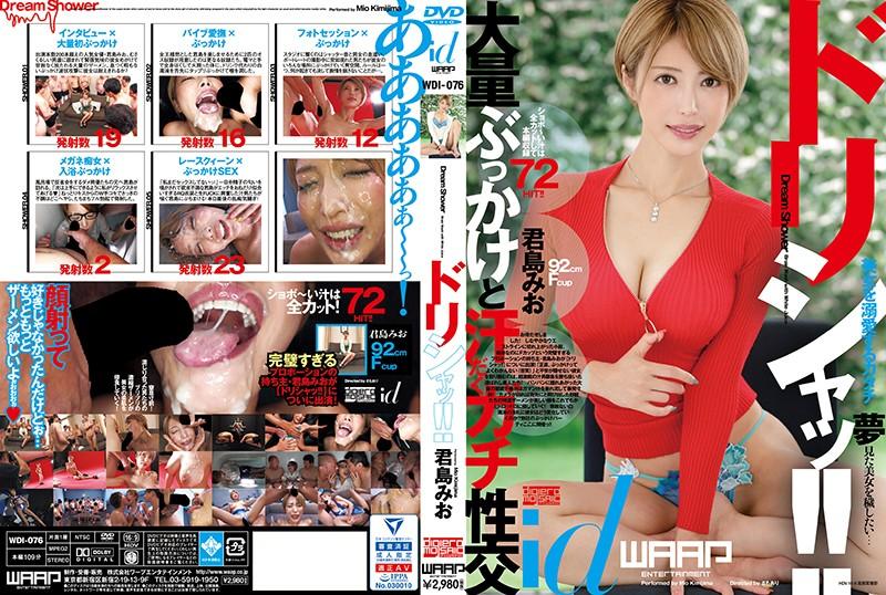 WDI-076 Delicious!! Mio Kimijima