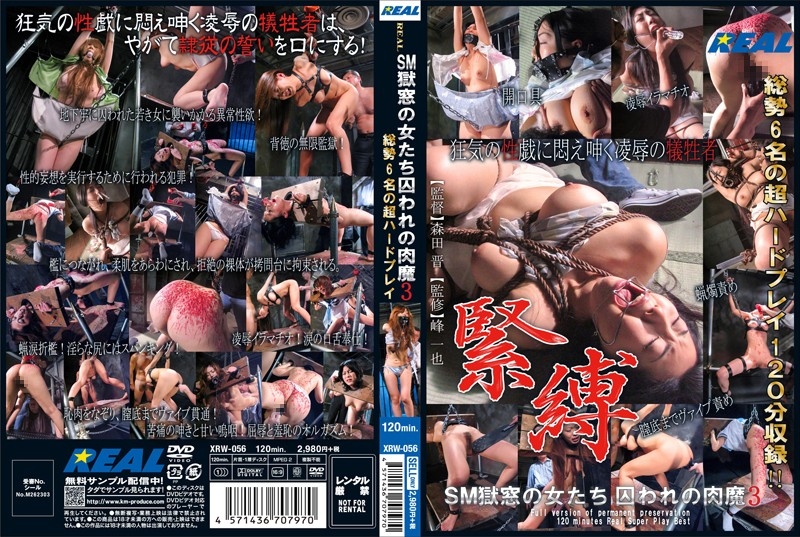 XRW-056 Women In An S&M Prison Captive Flesh Demon 3