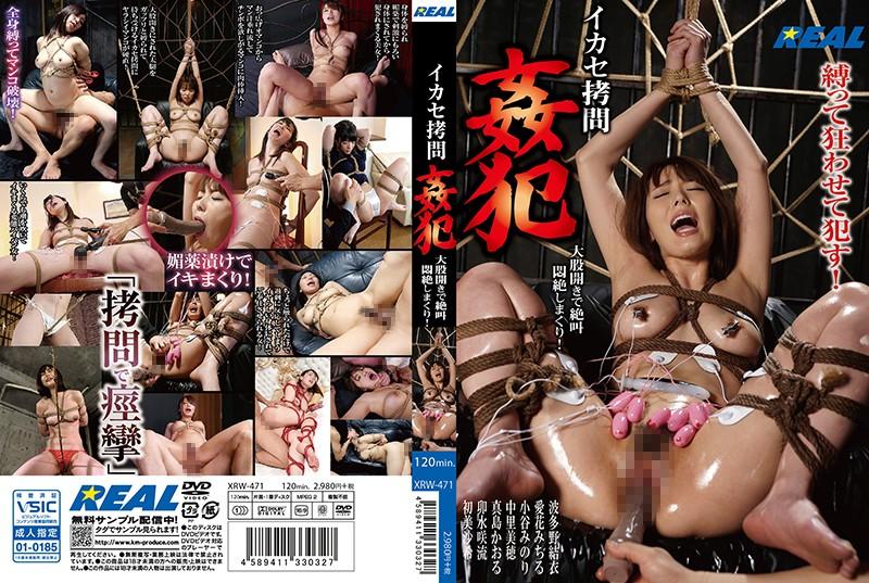 XRW-471 Orgasmic Torture Rape Watch Them Spread Their Legs And Scream And Moan In Ecstasy