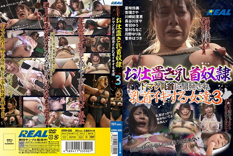 XRW-505 Punishment Of Nipple Sex Slaves Women Who Get Their Masochism Tits Blossomed Into Nipple