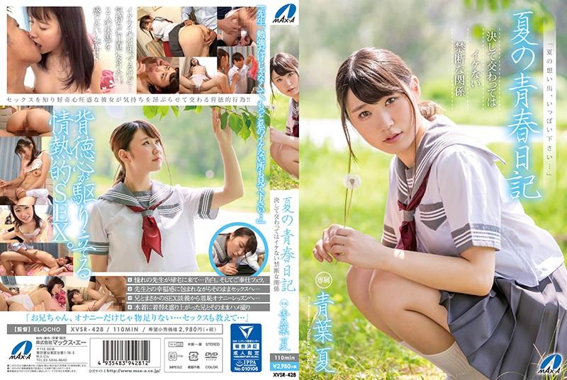 XVSR-428 Summer Fuck Diary Natsu Aoba