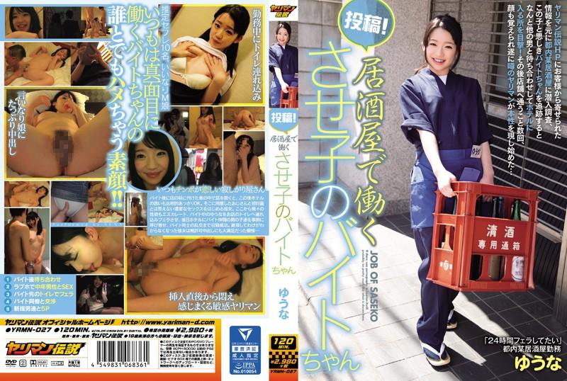 YRMN-027 [中文字幕]在居酒屋打工的肉食妹 優名