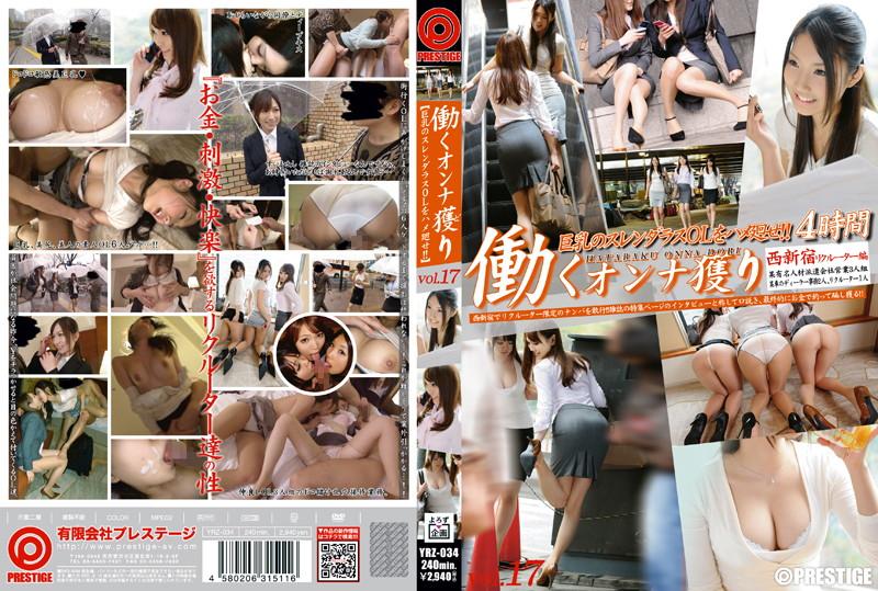 YRZ-034 Seducing Working Women (Fuck That Big Tits Slender OL!!) vol. 17