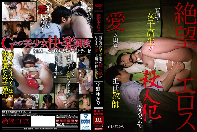ZBES-003 Hopeless Erotica – An Ordinary Schoolgirl Becomes A Killer – The Man She Loves Is Her