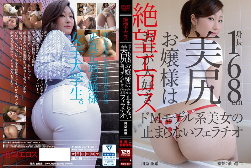 ZBES-007 Hopeless Erotica: 5'7″ Rich Girl With A Nice Ass Loves To Use Her Mouth – This Masochist