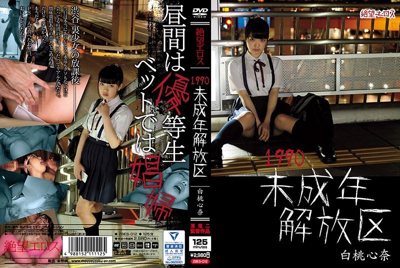 ZBES-012 Hopeless Erotica – Kokona Hakuto – Teen Goes Wild