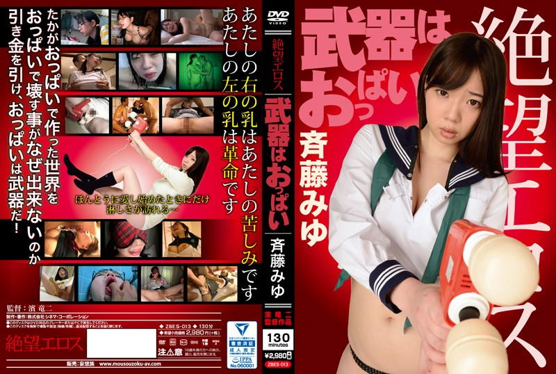 ZBES-013 Hopeless Eros Company Her Tits Are Her Weapons Miyu Saito