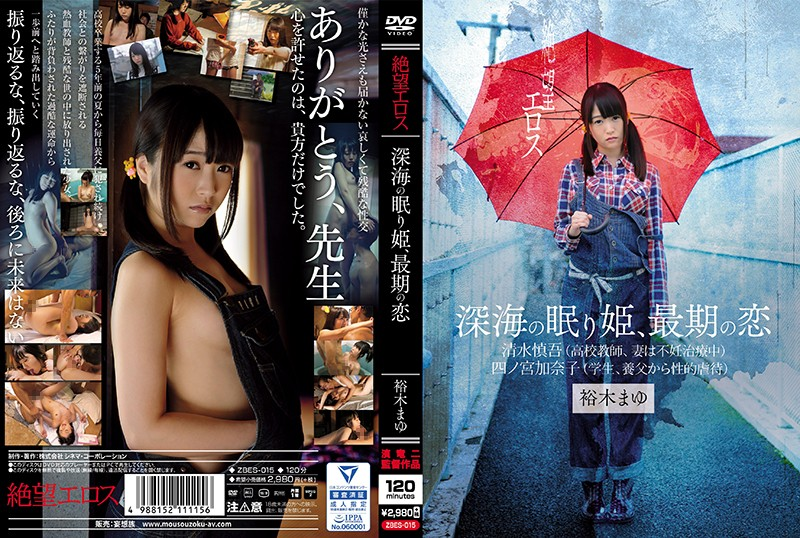 ZBES-015 Hopeless Eros Company The Sleeping Beauty Of The Deep Seas, Her Final Love Mayu Yuki