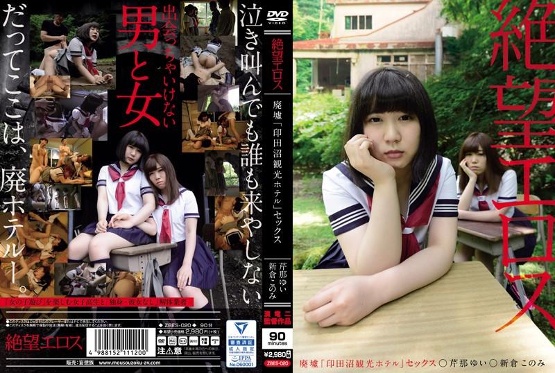 ZBES-020 Eros Company Of Despair Sex At The The Ruined Indanuma Hotel Yui Serina Konomi Niekura