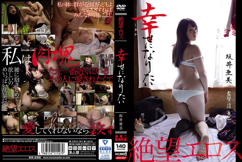 ZBES-027 Eros Company Of Despair Ami Sakai I Want To Be Happy