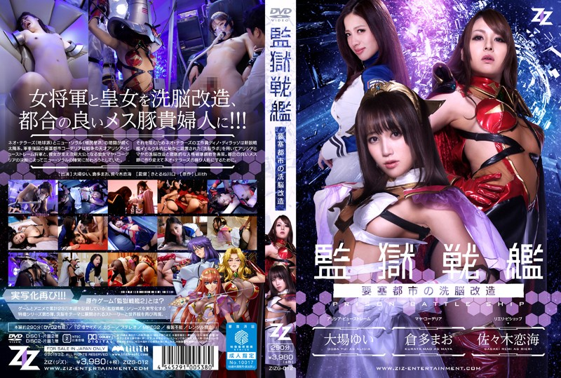 ZIZG-012 [Live Action Adaptation] Battleship Prison – Brainwashing At The Fortress – Yui Oba Mao