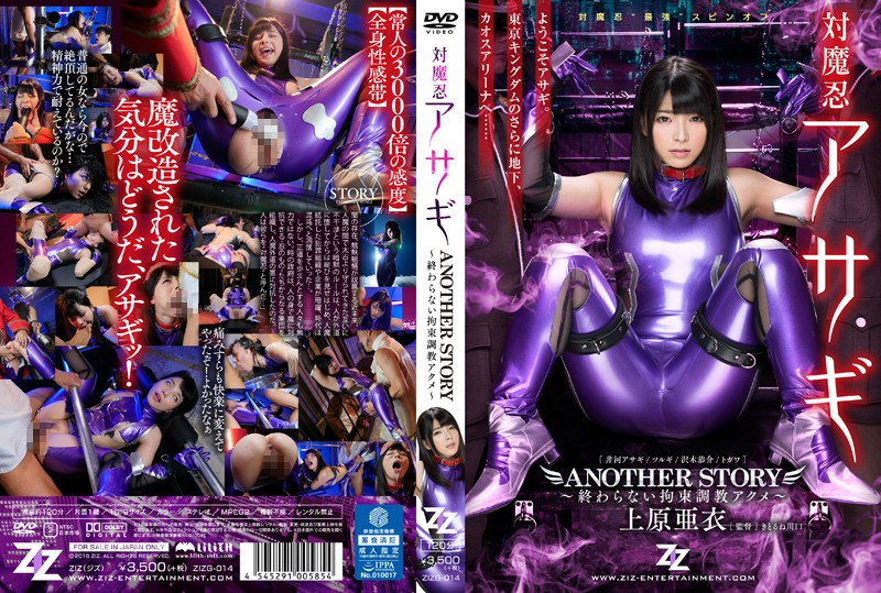 ZIZG-014 Taimanin Asagi ANOTHER STORY ~The Neverending Bondage And Training Acme~ Ai Uehara