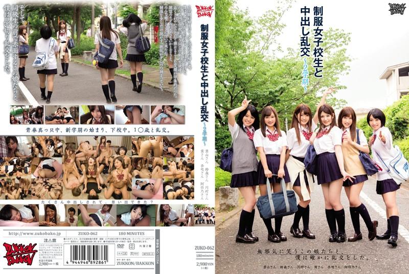 ZUKO-062 Schoolgirls in Uniform Creampie Orgy – Second Semester