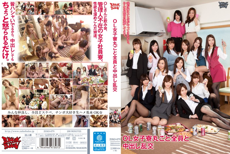 ZUKO-079 Everybody Gets Naked For A Creampie Orgy At The Company Girls Dorm
