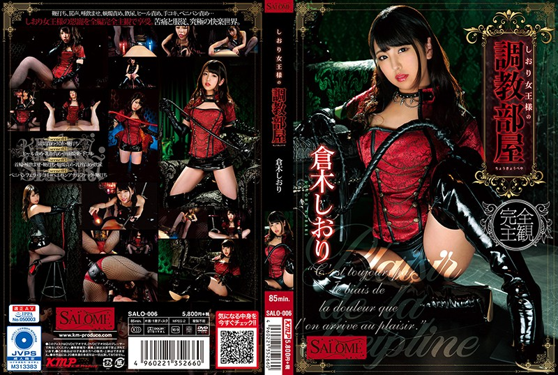 SALO-006 Queen Shiori And Her Breaking In Sex Room Shiori Kuraki