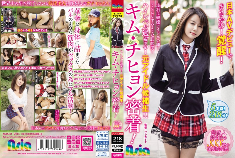 ASIA-081 She's Much Too High-Level! A Former Idol Trainee!! Hard And Tight With Chihyon Kim !