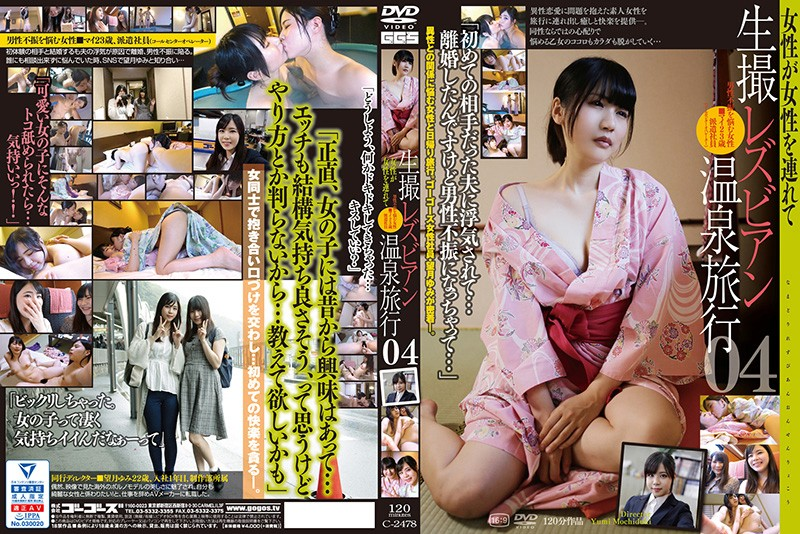 C-2478 Raw Footage Lesbian Series Hot Springs Trip 04