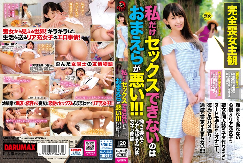 DARU-003 The Fact That I'm The Only One Who Doesn't Get To Have Sex, It's All Your Fault!! The