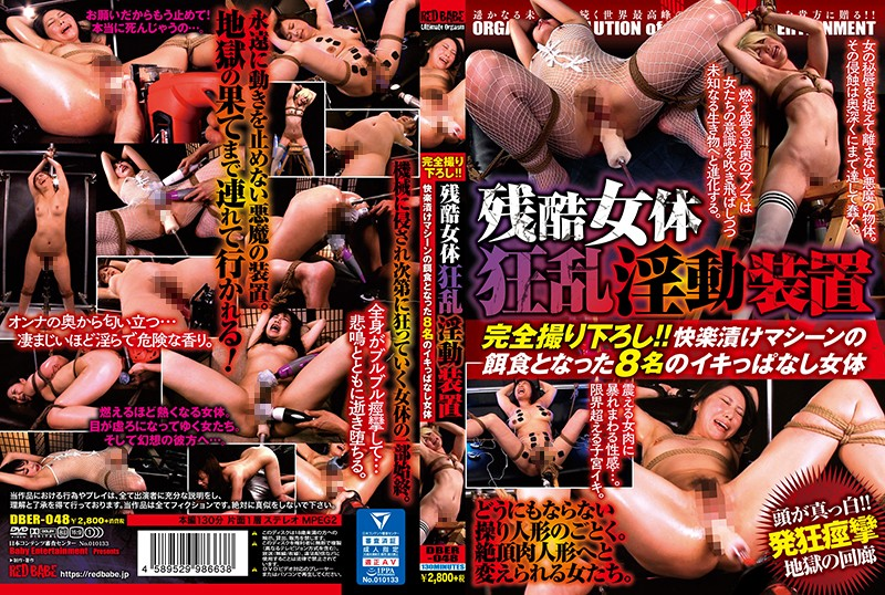 DBER-048 Women Get Fucked By A Machine – Brand New Edition – 8 Women Become Prey To The Pleasure