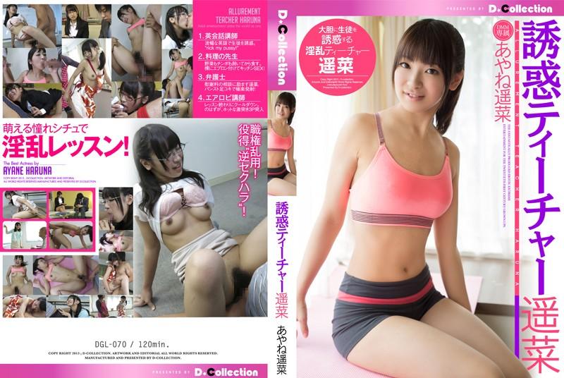 DGL-070 Tempting Teacher Haruna Haruna Ayane