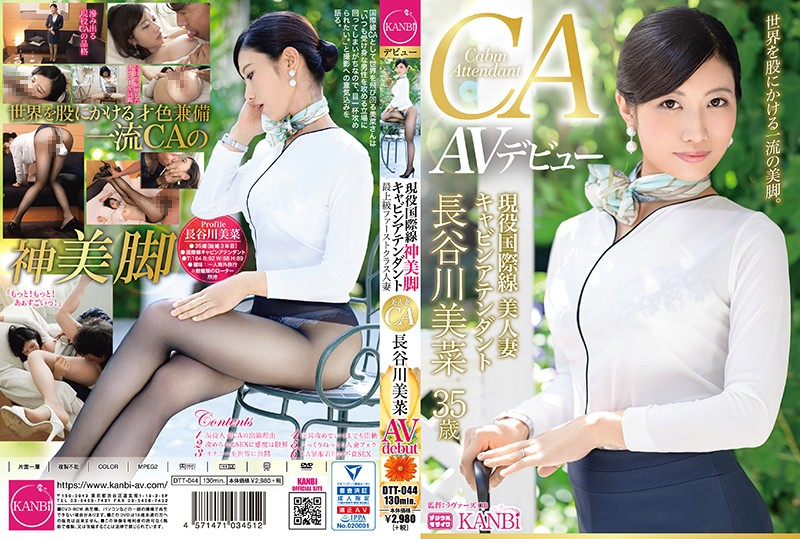 DTT-044 International Cabin Attendant – A Married Woman With Beautiful Legs – Mina Hasegawa, 35yo