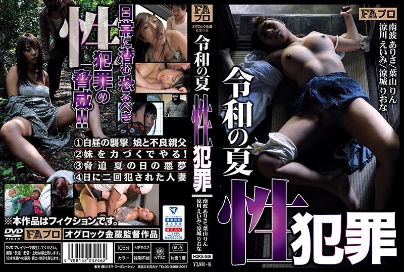 HOKS-046 令和の夏 性犯罪