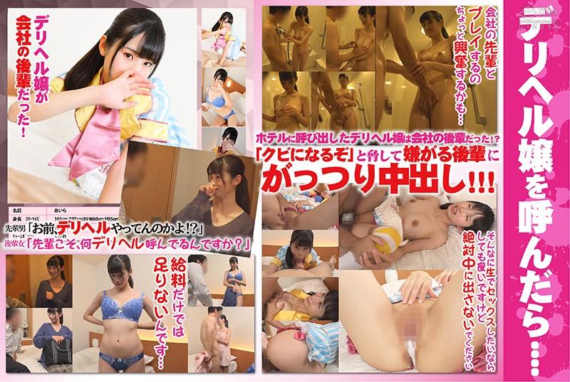 MIHA-026 I Asked For A Call Girl… Aira (19) Aira Hatori