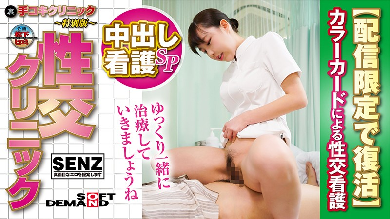 SDFK-003 Handjob Clinic – Special Edition – Sex Clinic – Creampie Nurse Special – Sex Services