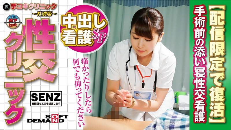 SDFK-004 Handjob Clinic – Special Edition – Sex Clinic – Creampie Nurse Special – This Nurse Will